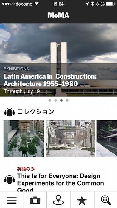 MoMAホーム画面
