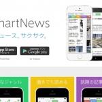 SmartNews・スマートニュース / 圏外でもニュースがサクサク読める!
