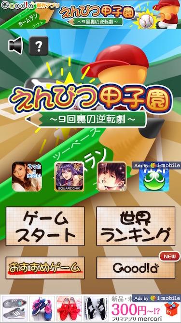 えんぴつ甲子園ホーム画面