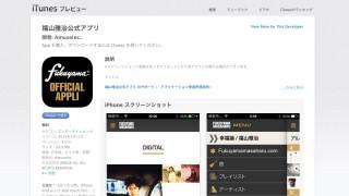 福山雅治公式アプリが、登場