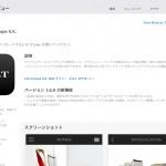 「GILT」GILTストアをiPhoneアプリで