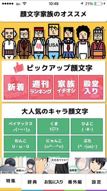 顔文字家族のホーム画面