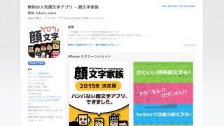 無料の人気顔文字アプリ – 顔文字家族
