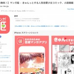 マンガ姫 – きゅんっとする人気恋愛少女コミック、小説掲載!【ぜんぶ無料!】
