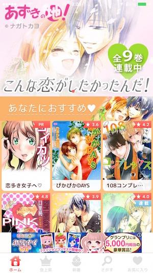 マンガ姫・ホーム画面
