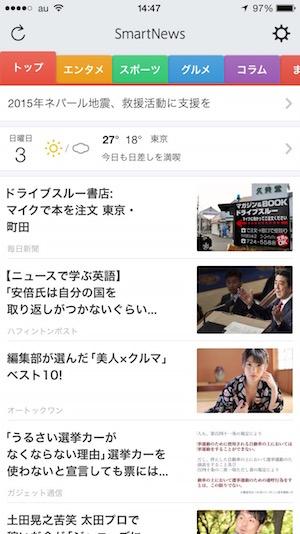 スマートニュースホーム画面