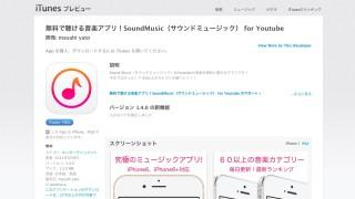 SoundMusic(サウンドミュージック) for Youtube 無料で聴ける音楽アプリ!