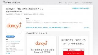 dancyu+ 「食」のNo.1雑誌 公式アプリ