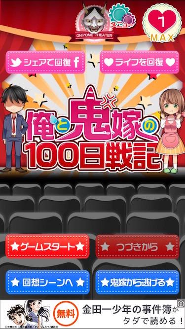俺と鬼嫁の100日戦記ホーム画面